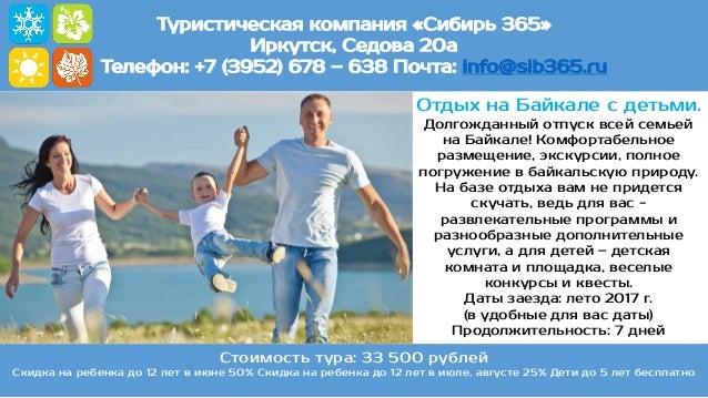 Туристическая компания «Сибирь 365» Иркутск, Седова 20а Телефон: +7 (3952) 678 – 638 Почта: info@sib365.ru Отдых на Байкал...