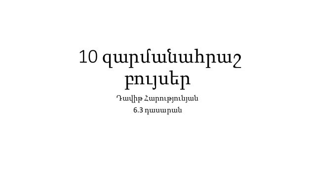 10 զարմանահրաշ բույսեր Դավիթ Հարությունյան 6.3 դասարան