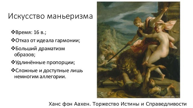 Искусство маньеризма Время: 16 в.; Отказ от идеала гармонии; Больший драматизм образов; Удлинённые пропорции; Сложные...