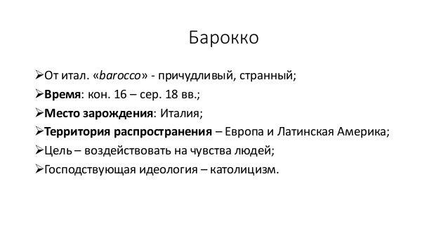 11. Искусство барокко Slide 3