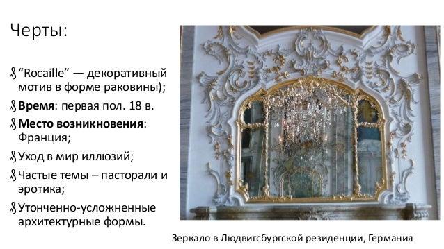 """Черты: ₰""""Rocaille"""" — декоративный мотив в форме раковины); ₰Время: первая пол. 18 в. ₰Место возникновения: Франция; ₰Уход ..."""