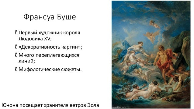 Франсуа Буше ℓ Первый художник короля Людовика XV; ℓ «Декоративность картин»; ℓ Много переплетающихся линий; ℓ Мифологичес...