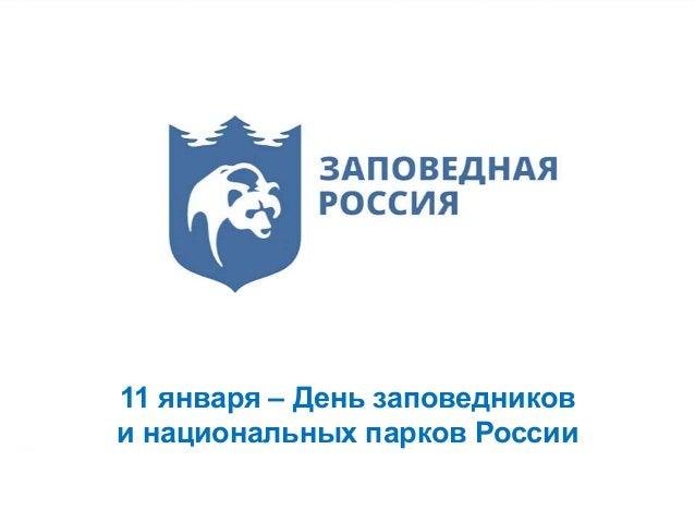 11 января – День заповедников и национальных парков России