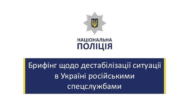 Брифінг щодо дестабілізації ситуації в Україні російськими спецслужбами