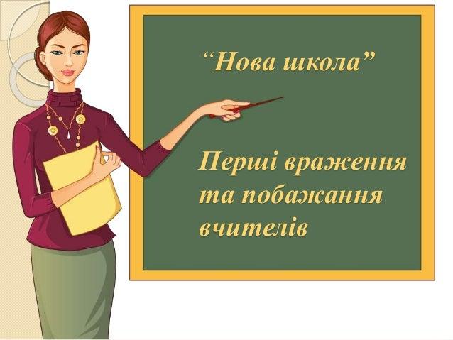 """""""Нова школа"""" Перші враження та побажання вчителів"""