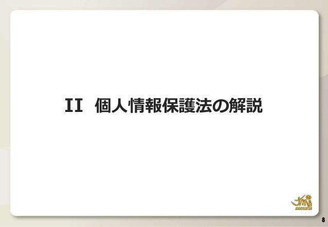 II 個人情報保護法の解説 8