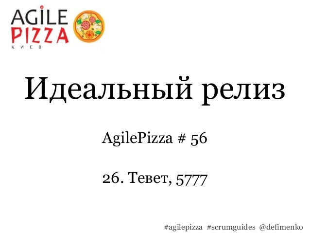 Идеальный релиз AgilePizza # 56 26. Тевет, 5777 #agilepizza #scrumguides @defimenko