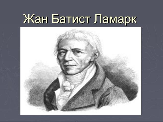 Жан Батист ЛамаркЖан Батист Ламарк