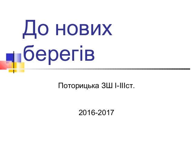 До нових берегів Поторицька ЗШ І-ІІІст. 2016-2017