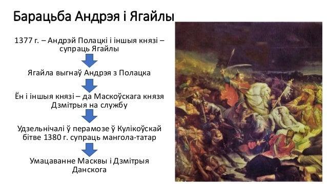 Барацьба Андрэя і Ягайлы 1377 г. – Андрэй Полацкі і іншыя князі – супраць Ягайлы Ягайла выгнаў Андрэя з Полацка Ён і іншыя...
