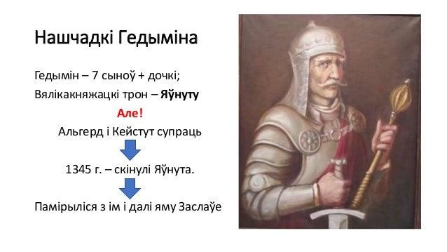 Нашчадкі Гедыміна Гедымін – 7 сыноў + дочкі; Вялікакняжацкі трон – Яўнуту Але! Альгерд і Кейстут супраць 1345 г. – скінулі...