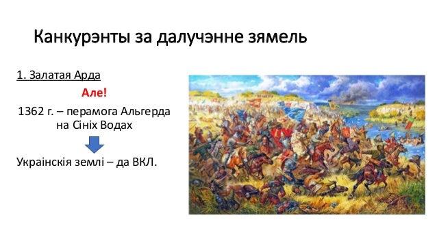 Канкурэнты за далучэнне зямель 1. Залатая Арда Але! 1362 г. – перамога Альгерда на Сініх Водах Украінскія землі – да ВКЛ.