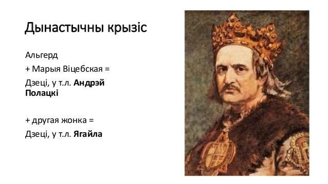 Дынастычны крызіс Альгерд + Марыя Віцебская = Дзеці, у т.л. Андрэй Полацкі + другая жонка = Дзеці, у т.л. Ягайла