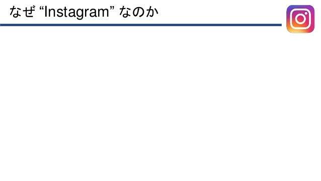 """なぜ """"Instagram"""" なのか"""