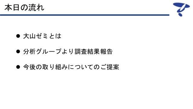 12月23日ラグビー部員プレゼン資料 Slide 2