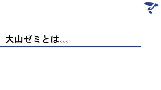 12月23日ラグビー部員プレゼン資料 Slide 3