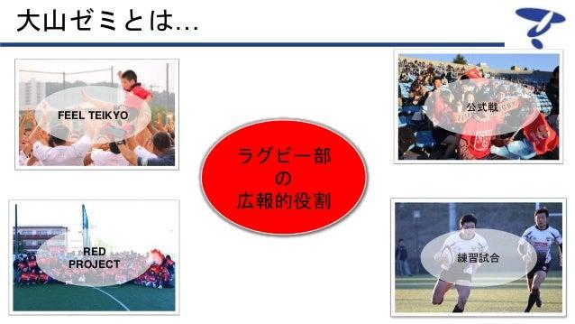練習試合 大山ゼミとは… FEEL TEIKYO RED PROJECT 公式戦 ラグビー部 の 広報的役割