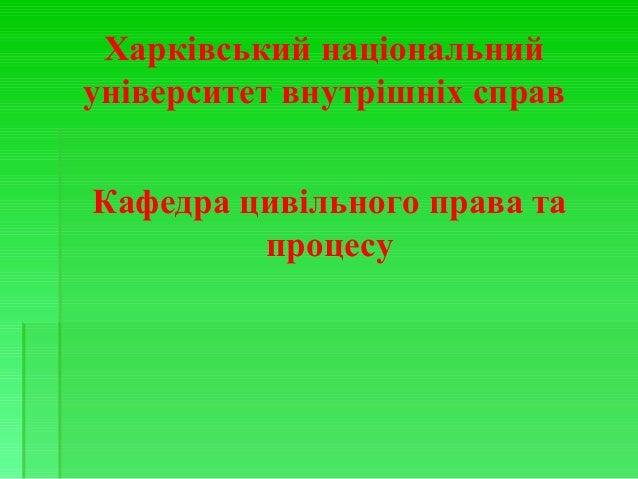 Харківський національний університет внутрішніх справ Кафедра цивільного права та процесу