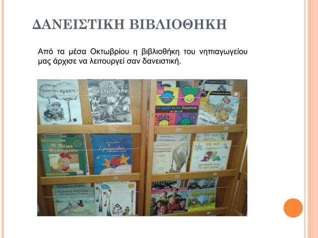 ΔΑΝΕΙΣΤΙΚΗ ΒΙΒΛΙΟΘΗΚΗ Από τα μέσα Οκτωβρίου η βιβλιοθήκη του νηπιαγωγείου μας άρχισε να λειτουργεί σαν δανειστική.