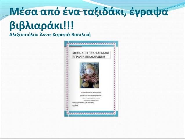 Μέσα από ένα ταξιδάκι, έγραψα βιβλιαράκι!!! Αλεξοπούλου Άννα-Καραπά Βασιλική