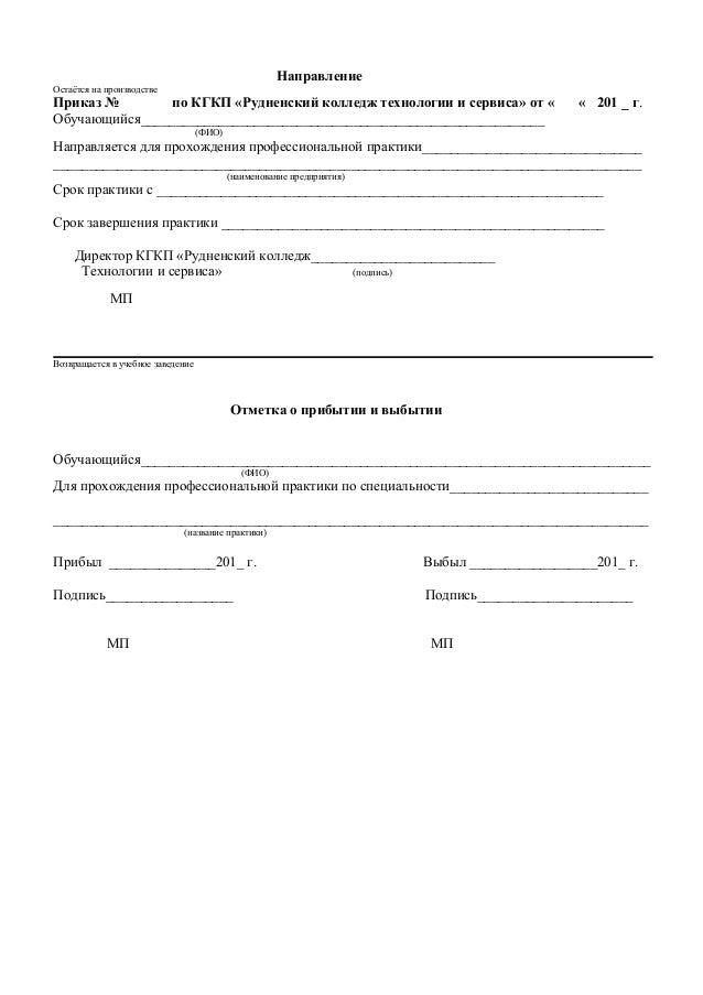 Акт выполнения квалификационной пробной работы