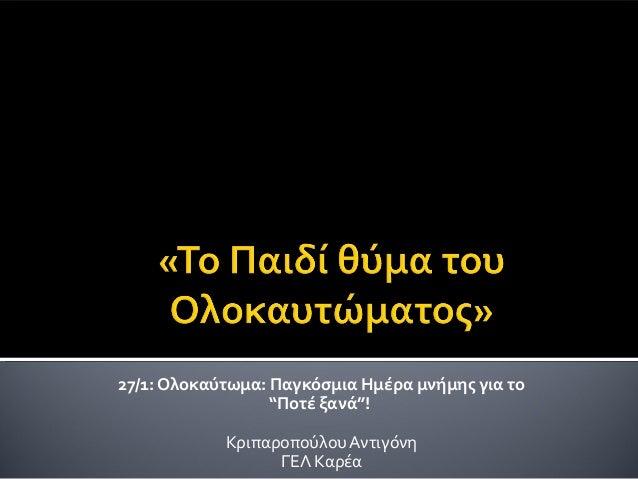 """27/1: Ολοκαύτωμα: Παγκόσμια Ημέρα μνήμης για το """"Ποτέ ξανά""""! Κριπαροπούλου Αντιγόνη ΓΕΛ Καρέα"""