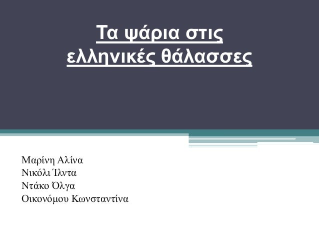 Τα ψάρια στις ελληνικές θάλασσες Μαρίνη Αλίνα Νικόλι Ίλντα Ντάκο Όλγα Οικονόμου Κωνσταντίνα