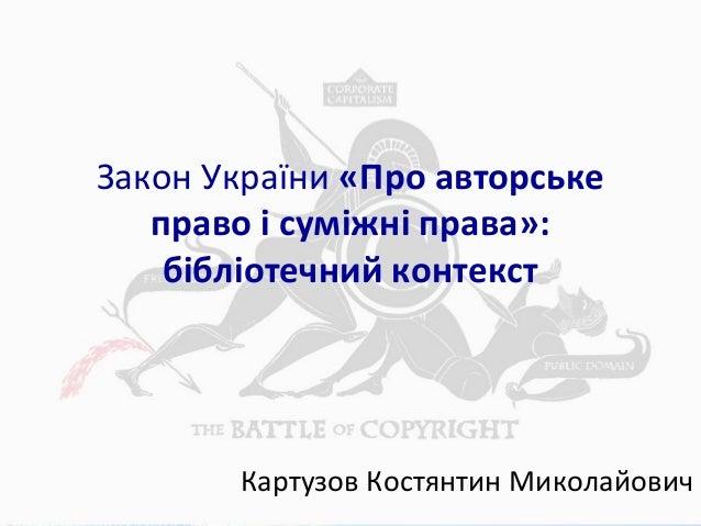 Закон України «Про авторське право і суміжні права»: бібліотечний контекст Картузов Костянтин Миколайович