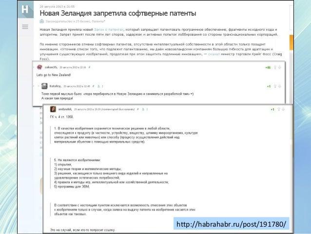 Закон України «Про авторське право і суміжні права»: бібліотечний контекст Slide 2