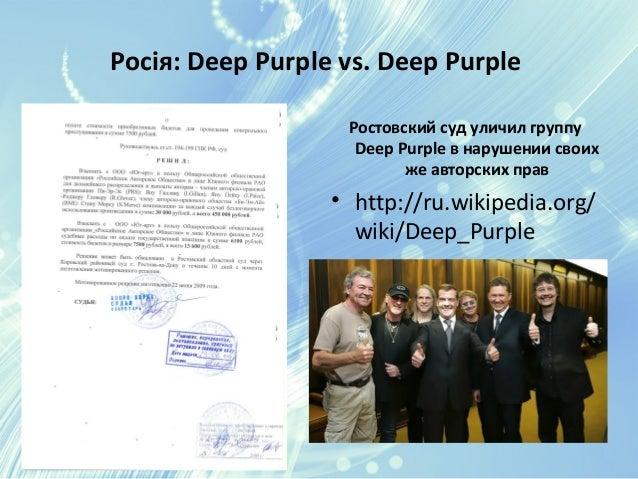 Закон України «Про авторське право і суміжні права»: бібліотечний контекст Slide 3