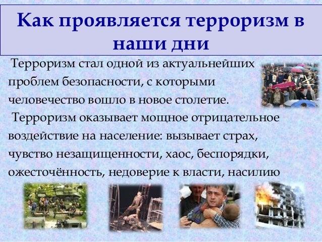 Как проявляется терроризм в наши дни Терроризм стал одной из актуальнейших проблем безопасности, с которыми человечество в...