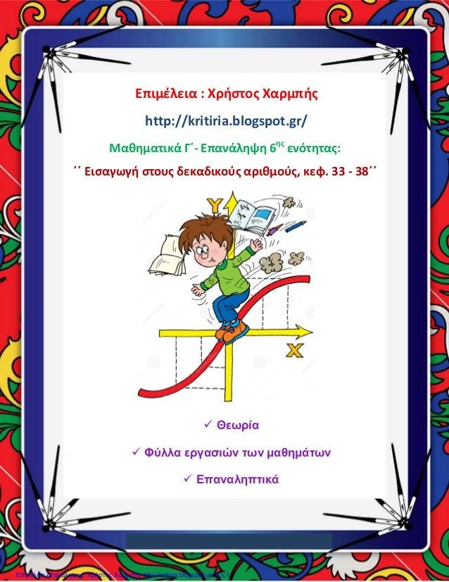 Επιμέλεια : Χρήστος Χαρμπής http://kritiria.blogspot.gr/ Μαθηματικά Γ΄- Επανάληψη 6ης ενότητας: ΄΄ Εισαγωγή στους δεκαδικο...