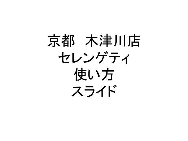 京都 木津川店 セレンゲティ 使い方 スライド