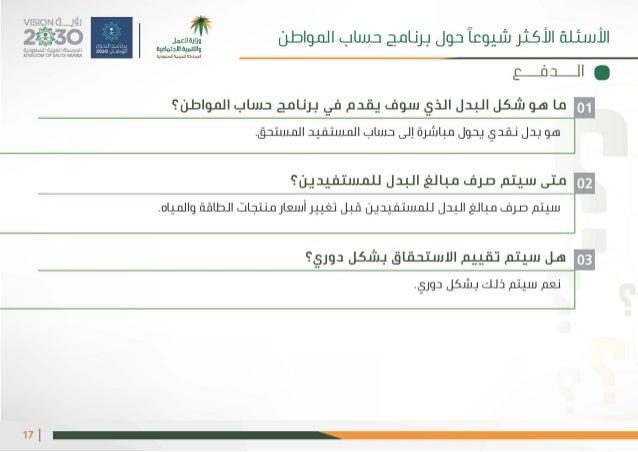 حساب المواطن السعودي الموحد الدليل الارشادي