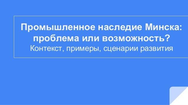 Промышленное наследие Минска: проблема или возможность? Контекст, примеры, сценарии развития
