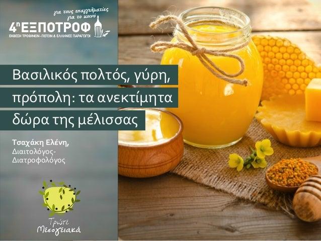 Τσαχάκη Ελένη, Διαιτολόγος- Διατροφολόγος Βασιλικός πολτός, γύρη, πρόπολη: τα ανεκτίμητα δώρα της μέλισσας
