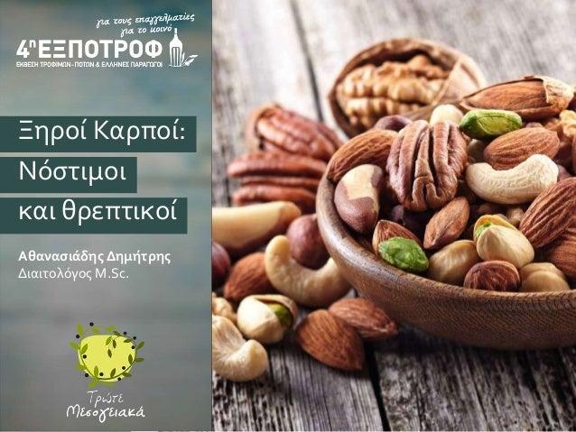 Aθανασιάδης Δημήτρης Διαιτολόγος M.Sc. Ξηροί Καρποί: Νόστιμοι και θρεπτικοί