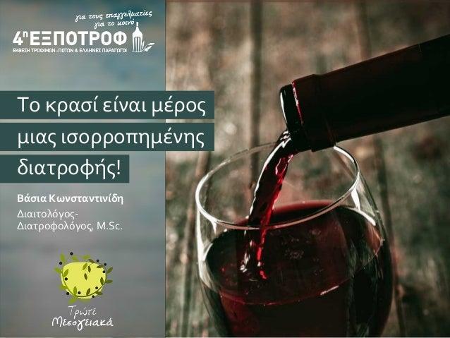 Βάσια Κωνσταντινίδη Διαιτολόγος- Διατροφολόγος, M.Sc. Το κρασί είναι μέρος μιας ισορροπημένης διατροφής!