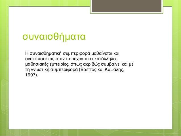 Βήματα για τη ζωή!! Slide 3