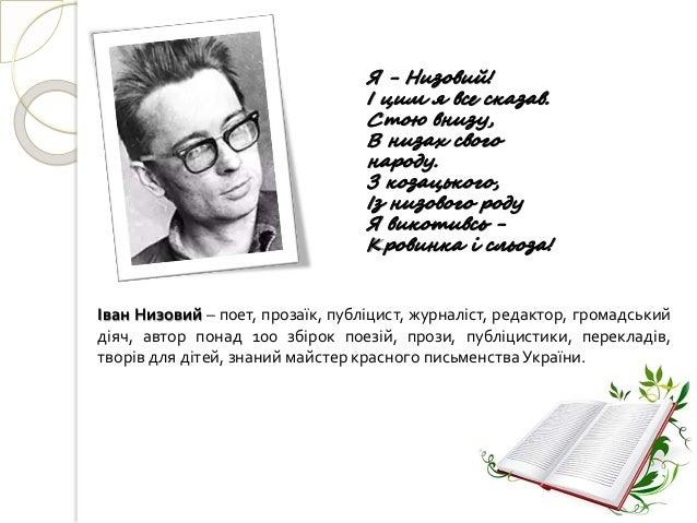 Лірика Івана Низового: від відчаю до надії. (до 75-річчя від дня народження) Slide 2