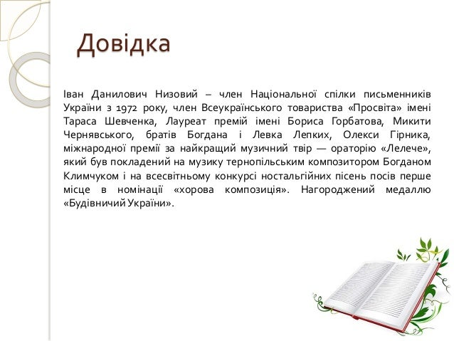 Лірика Івана Низового: від відчаю до надії. (до 75-річчя від дня народження) Slide 3