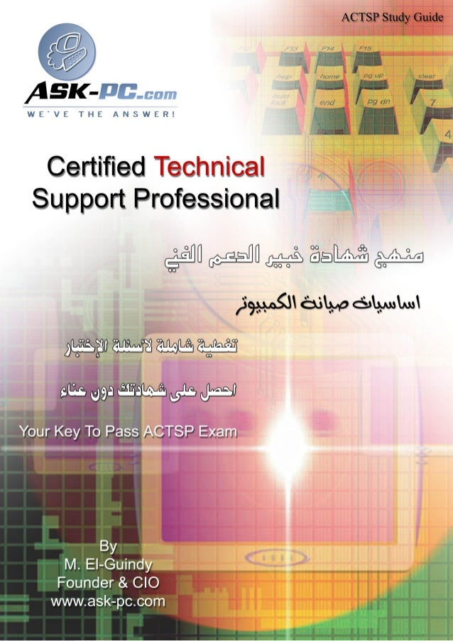 CertifiedTechnicalSupportProfessionalStudyGuide ACTSPCertification Copyright©2006www.askpc.com Allrightsres...