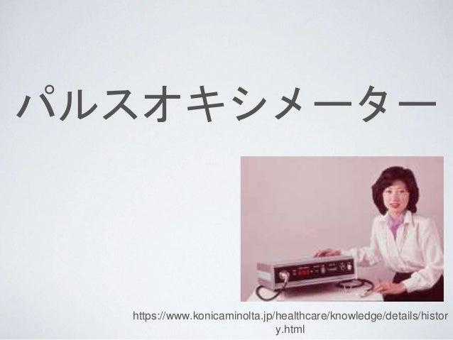 パルスオキシメーター https://www.konicaminolta.jp/healthcare/knowledge/details/histor y.html