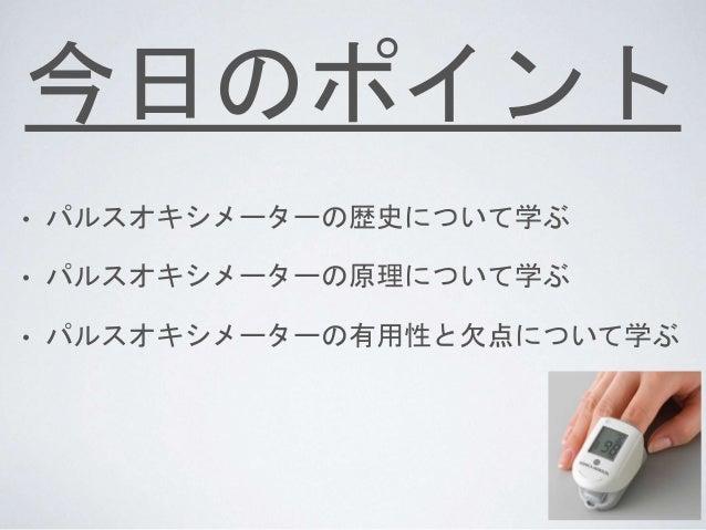 パルスオキシメーター Slide 2