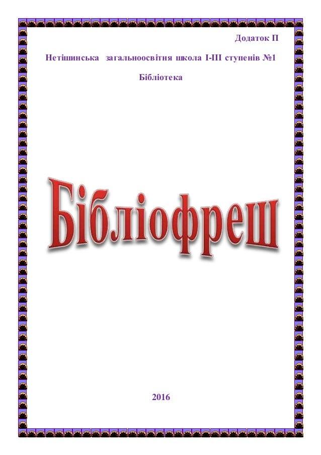 Додаток П Нетішинська загальноосвітня школа І-ІІІ ступенів №1 Бібліотека 2016