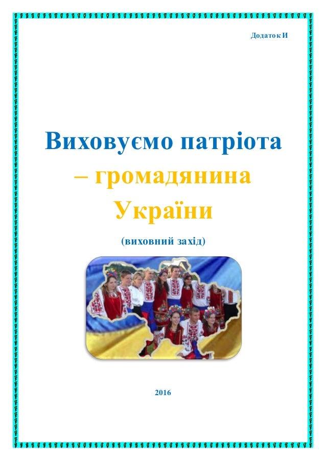 Додаток И Виховуємо патріота – громадянина України (виховний захід) 2016
