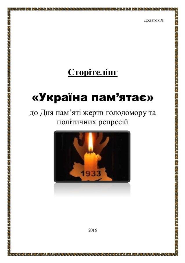 ДодатокХ Сторітелінг «Україна пам'ятає» до Дня пам'яті жертв голодомору та політичних репресій 2016