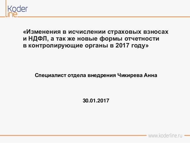 «Изменения в исчислении страховых взносах и НДФЛ, а так же новые формы отчетности в контролирующие органы в 2017 году» Спе...