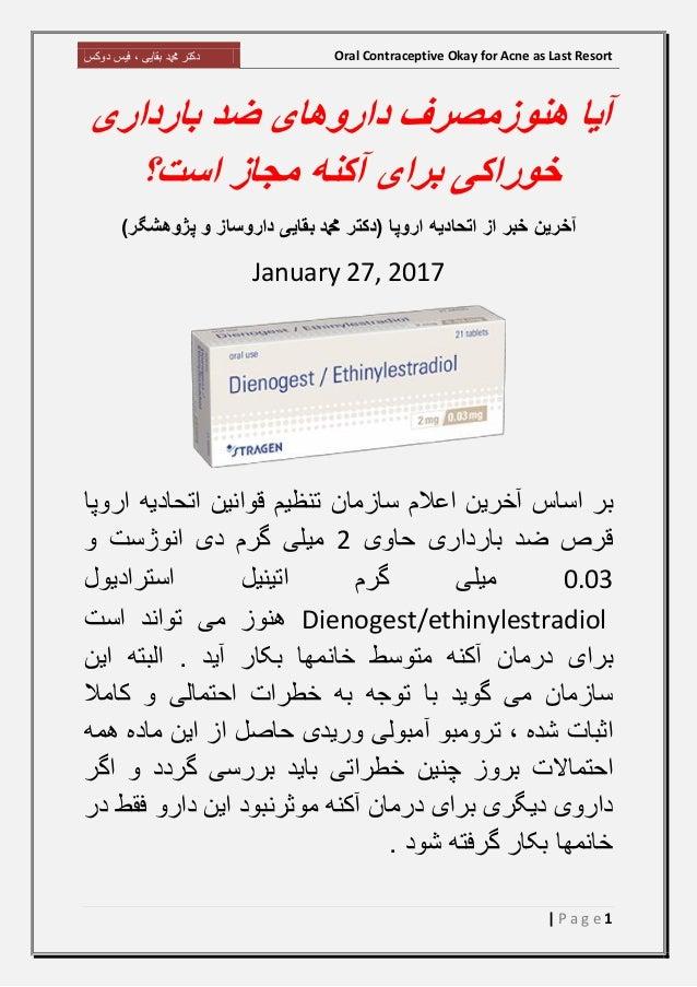 دوکس فیس ، بقایی دمحم دکتر Oral Contraceptive Okay for Acne as Last Resort 1| P a g e هنوز آیاداروهای مصر...