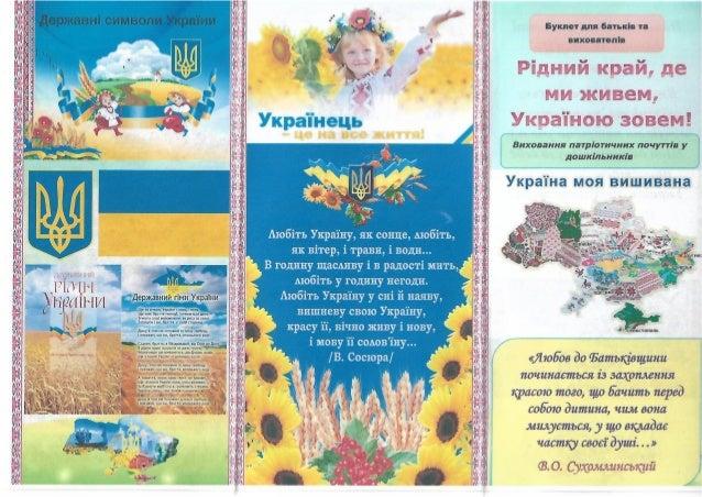 "Буклет ""Рідний край, де ми живем, Україною зовем!"""